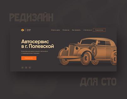 redesign auto repair service