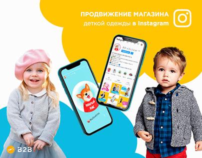 Дизайн профиля instagram магазина детской одежды