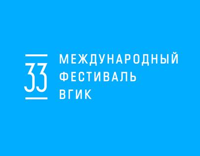 33 VGIK International Student Festival