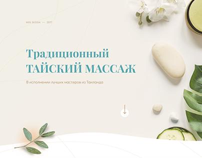 Сайт для салона тайского массажа