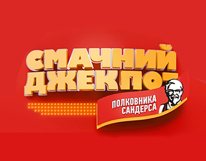 KFC. Tasty jackpot / Website
