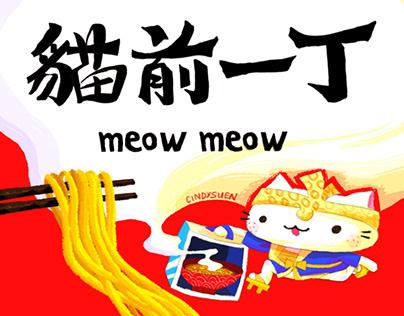Ramen Cup Noodles Cat Animation