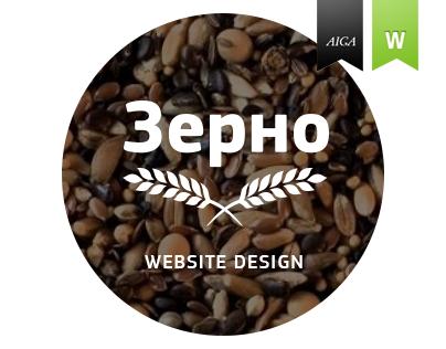 Zerno — Website Design