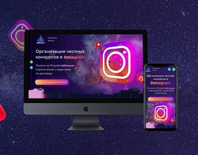 Лендинг для организации конкурсов GiveAway в Instagram