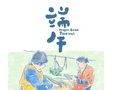 端午節 Dragon Boat Festival III