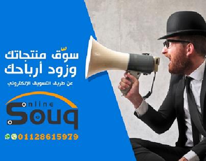 Souqonline.site