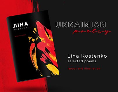 collection of poems by Lina Kostenko