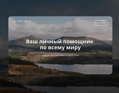 UX/UI Design Помощь в организации путешествий