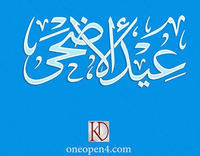 تصميم مخطوطة عيد الاضحى