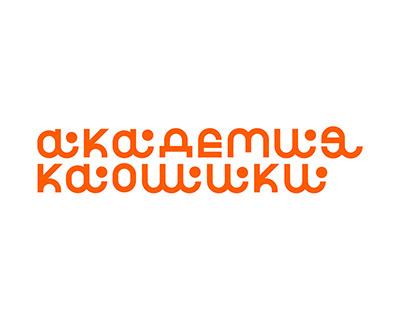 Академия каошики