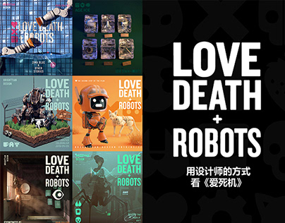 Using the Designer's Perspective《LOVE DEATH&ROBOTS》