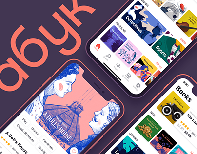 ABUK: Book Covers Design for Audiobook Store