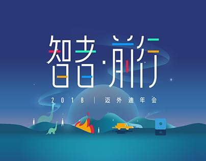 """迈外迪2018""""智者前行""""年会"""