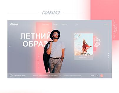 Fashion site page UI // страница сайта