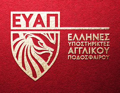 Premier League Greek Supporters