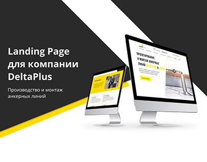 Landing page для компании DeltaPLus