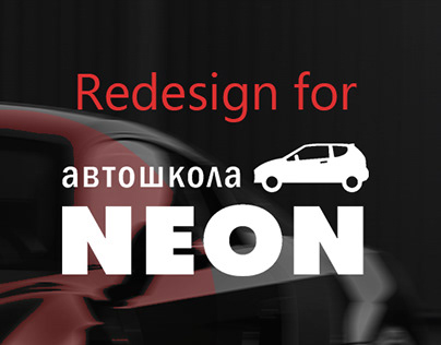 Redesign for Auto School Poltava Neon