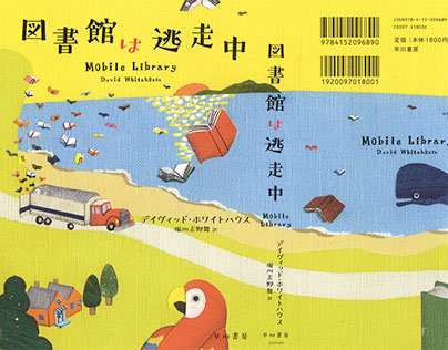 """Mobile Library""Book"