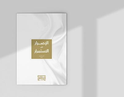 Al Aseel Annual Report