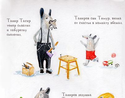 Тапировы стихи