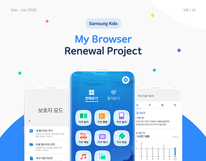 Samsung Kids My Browser Renewal Project