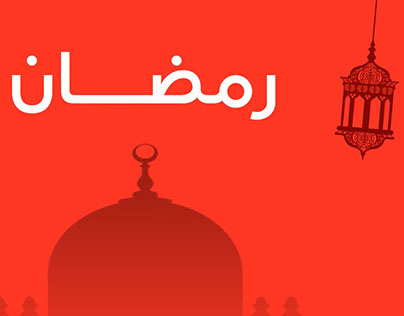 OOREDOO Ramadan Offer - Animation