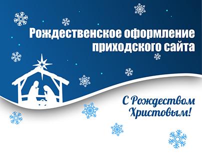 Рождественское оформление приходского сайта