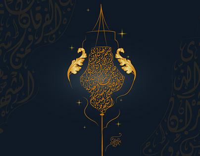 شهر رمضان الذي انزل فيه القران
