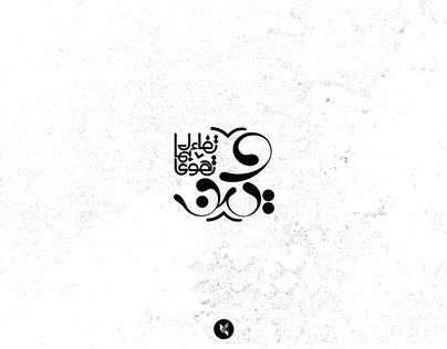 Arabic typography , بالعربى احلى
