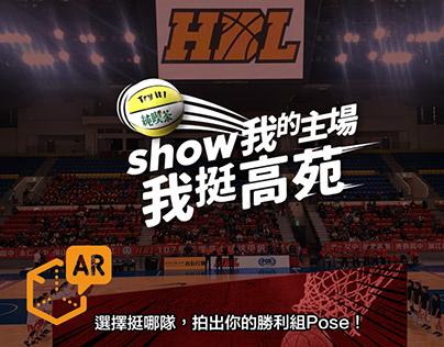 HBL AR Photo