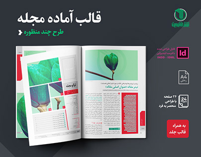 Product - Magazine Template