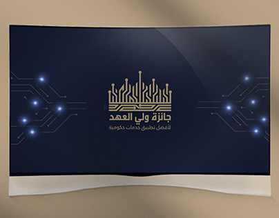 Awards Video- Crown Prince Foundation