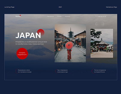 Landing Page | Тур в Японию