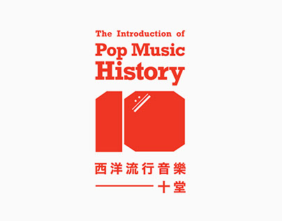 The Introduction of Pop Music History