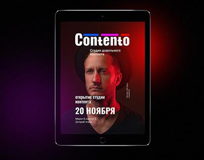 Эдуард Гебель — логотип для студии контента «Contento»