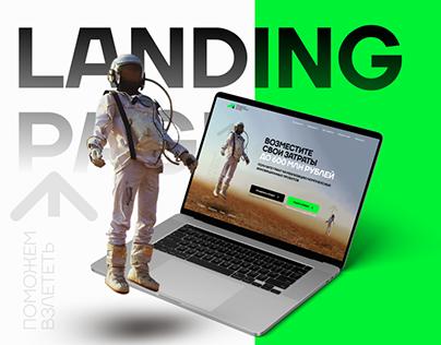 Landing Page   Гранды от государства