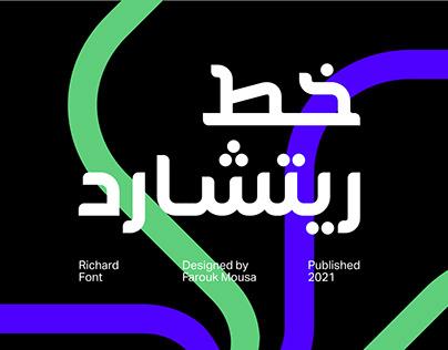 Richard Free Font - خط ريتشارد المجاني