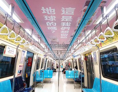 捷運燈箱&車廂| 2020 Greenpeace Taiwan #7ElevenCanHelp?