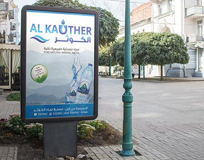 Alkauther Water Branding
