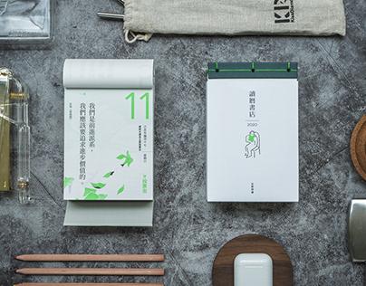 讀曆書店2020|Read a Book Desk Calendar