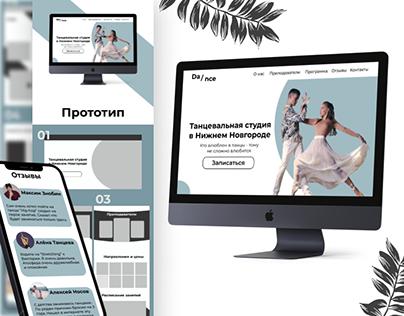 Дизайн сайта для студии танцев