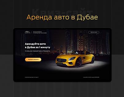 Carrent Pro | Аренда авто в Дубае | Квиз-сайт