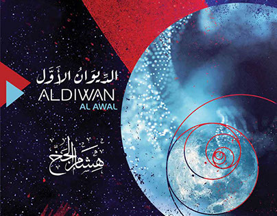 AL Diwan alawal hisham al gakh