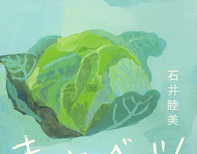 The cabbage キャベツ