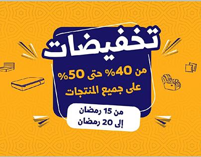 Sale .. Ramadan 2020