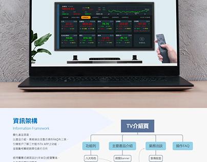 RWD產品網站介紹頁
