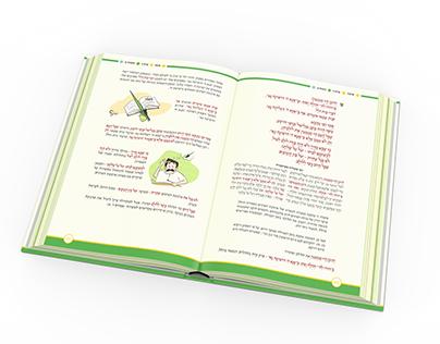 Mishna for Children