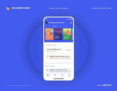 Mosenergosbyt app redesign concept