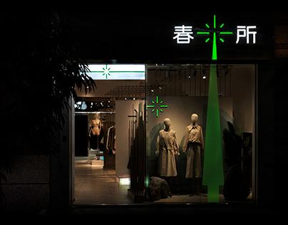 Branding - CHUNSUO
