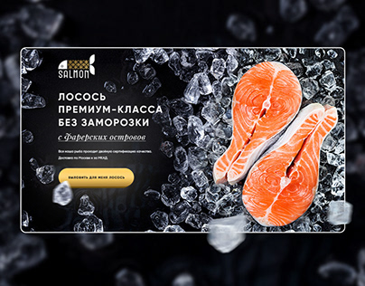 Охлажденный лосось Salmon | Landing Page | Лендинг